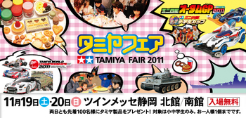 tamiyafair_flash.jpg